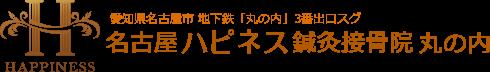 愛知県名古屋市 ハピネスグループ 名古屋ハピネス鍼灸接骨院 丸の内