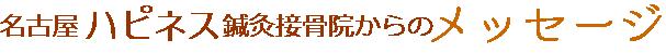 名古屋ハピネス鍼灸接骨院 丸の内からのメッセージ