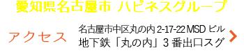 名古屋ハピネス鍼灸接骨院 丸の内 アクセス