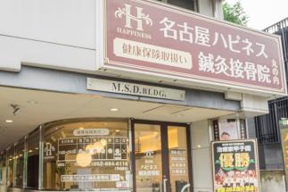 名古屋ハピネス鍼灸接骨院 丸の内